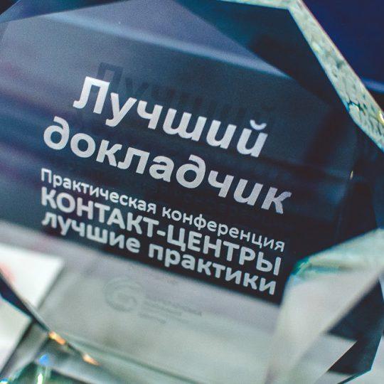 https://conference.call-centers.com.ua/wp-content/uploads/2015/12/12748058_995827893785879_1166736059094440799_o-540x540.jpg