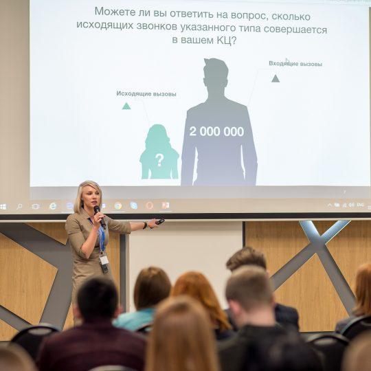 https://conference.call-centers.com.ua/wp-content/uploads/2019/01/21_VZR5427-540x540.jpg