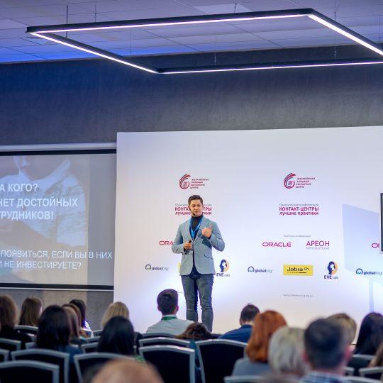 https://conference.call-centers.com.ua/wp-content/uploads/2020/02/1-2020-540x540.jpg