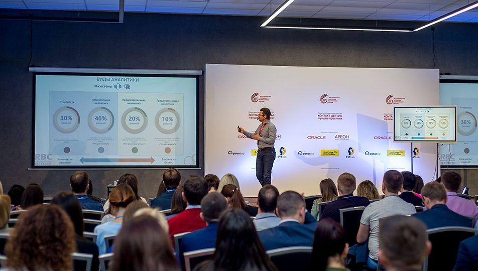 https://conference.call-centers.com.ua/wp-content/uploads/2020/09/заставка-2020-952x540.jpg