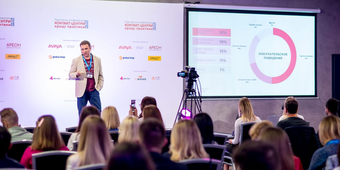 https://conference.call-centers.com.ua/wp-content/uploads/2021/05/2021-2-1080x540.jpg
