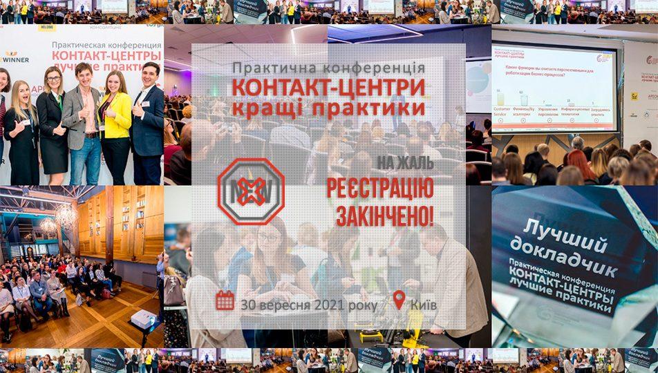 https://conference.call-centers.com.ua/wp-content/uploads/2021/09/close-2021-952x540.jpg