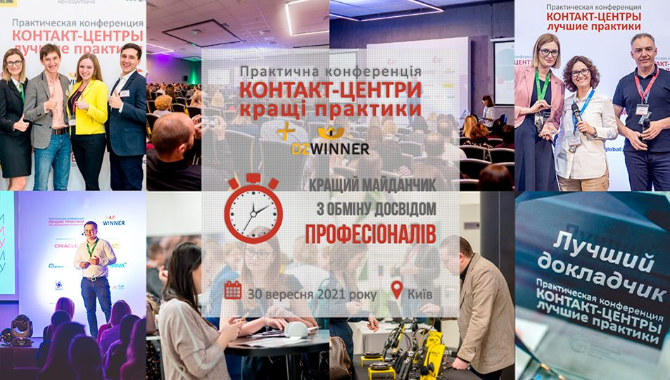 https://conference.call-centers.com.ua/wp-content/uploads/2022/08/conference-2021-952x540.jpg